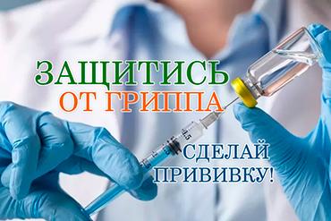 Вакцинация против гриппа